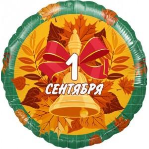 Шар (18''/46 см) Круг, 1 Сентября (колокольчик и листья), Зеленый, 1 шт.