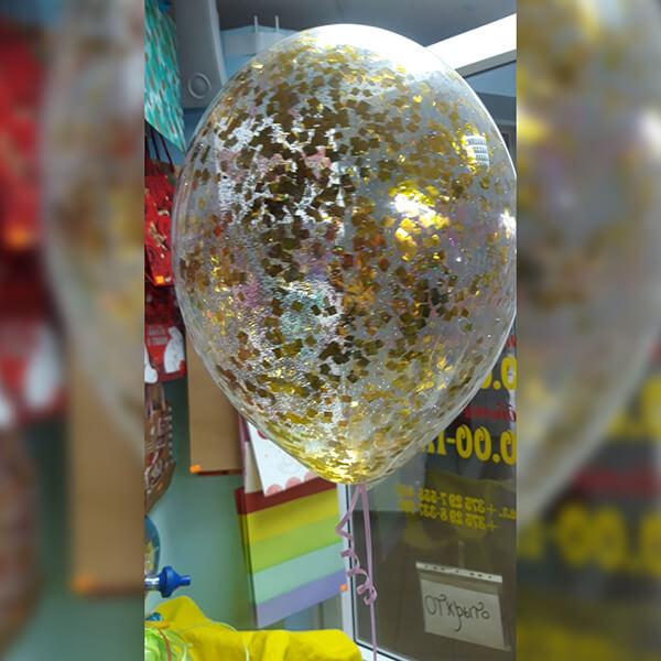 """Латексный шар с конфетти 30см 12"""" (квадратики, золотой)"""