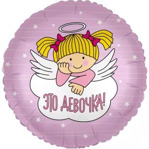 Шар (18''/46 см) Круг, С Рождением Девочки! (ангел)