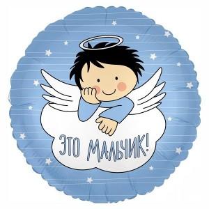 Шар (18''/46 см) Круг, С Рождением Мальчика! (ангел), Голубой