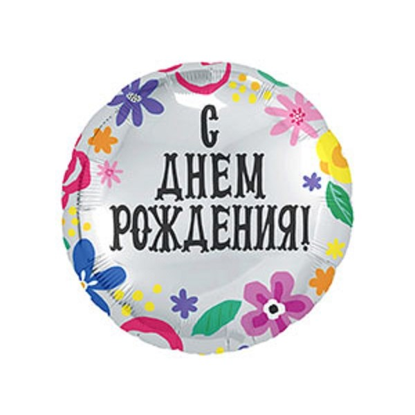 Р 18 РУС С ДР Цветы