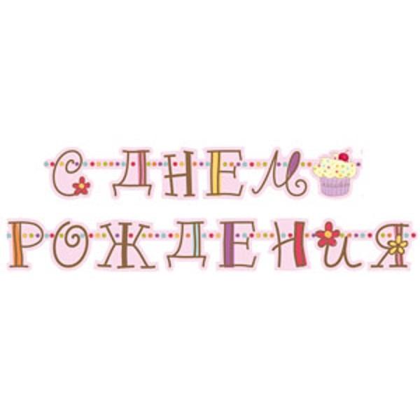 Гирл-буквы С ДР Сладкий Праздник 240см/П