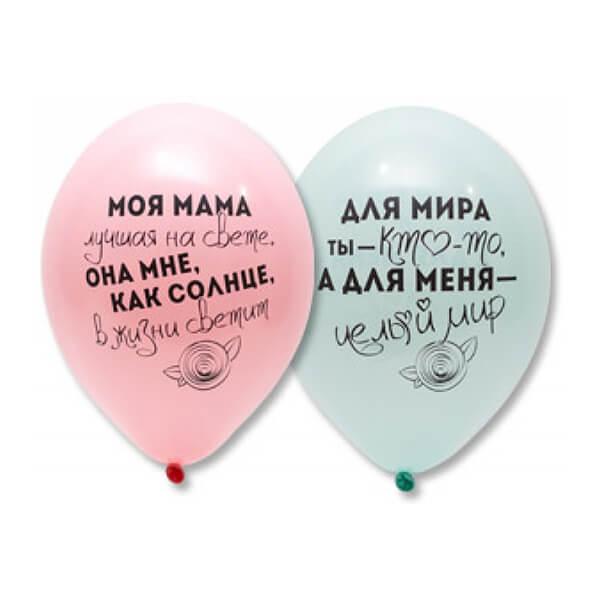 """Латексный шар с рисунком 30см 12"""" (Для Мамы)"""