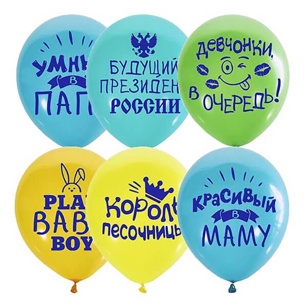 """Латексный шар с рисунком 30см 12"""" (Хвалебные для мальчиков)"""
