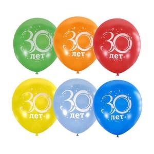 """Латексный шар с рисунком 30см 12"""" (Юбилей 30 лет)"""