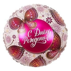 Фольгированный шар Круг 46 см Бабочки (Розовый)