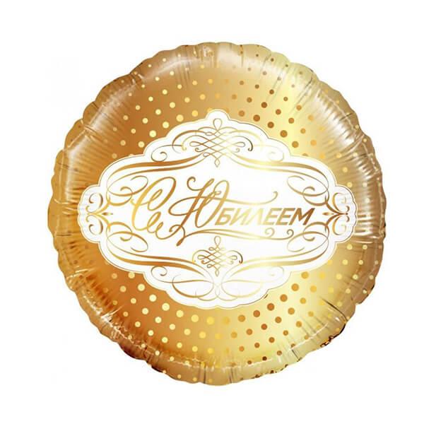 Фольгированный шар Круг 46 см С Юбилеем (Золото)