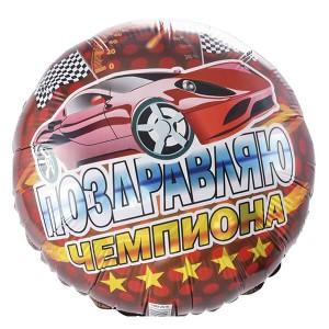 Фольгированный шар Круг 46 см Поздравляю Чемпиона (Красный)
