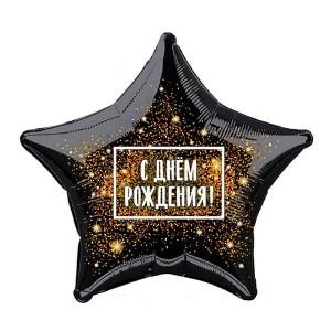 Фольгированный шар Звезда 46 см Золотая хлопушка (Черный)