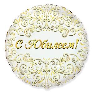 Фольгированный шар Круг 46 см С Юбилеем (Белый)