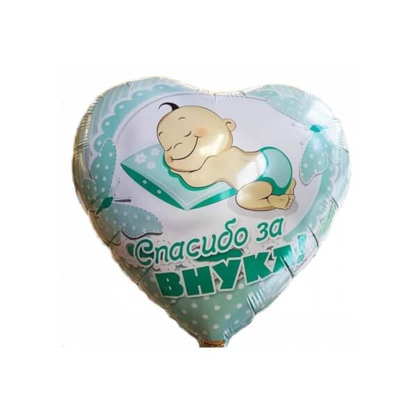 Фольгированный шар Сердце 45 см Спасибо за внука (Зеленый)