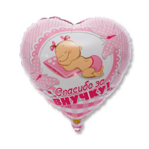 Фольгированный шар Сердце 45 см Спасибо за внучку (Розовый)