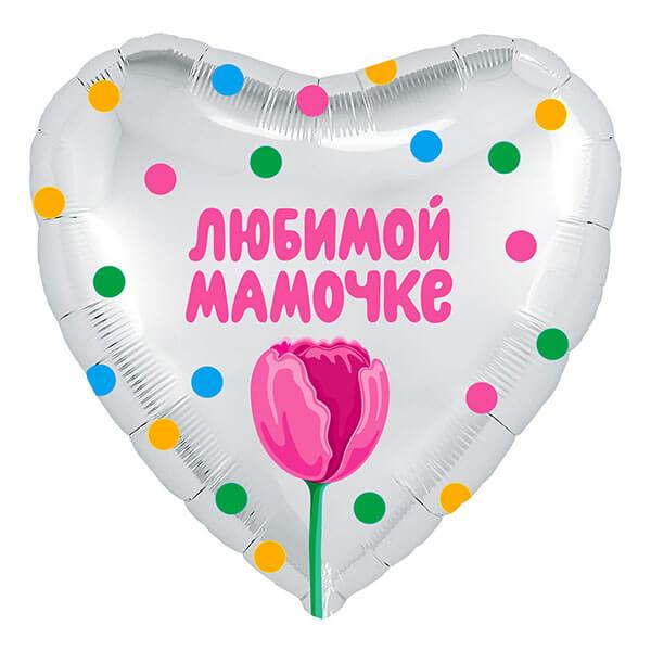 Фольгированный шар Сердце 48 см Любимой мамочке (Белый)
