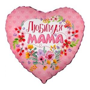 Фольгированный шар Сердце 46 см Любимая мама (Розовый)