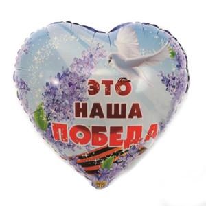 Фольгированный шар Сердце 46 см Это наша Победа (Разноцветный)
