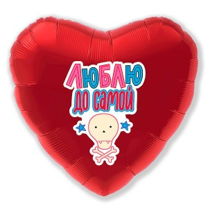 Фольгированный шар Сердце 45 см Люблю (Красный)