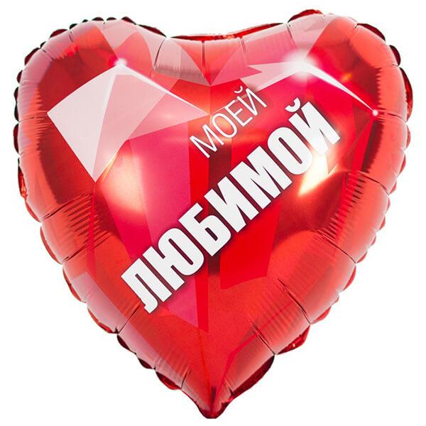Фольгированный шар Сердце 45 см Моей Любимой (Красный)