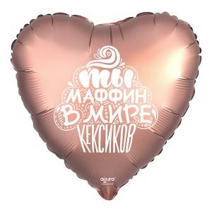 Фольгированный шар Сердце 45 см Ты Маффин (Медь)