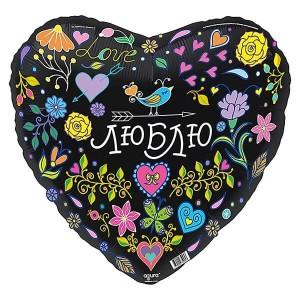 Фольгированный шар Сердце 45 см Люблю (Черный)