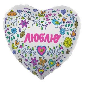 Фольгированный шар Сердце 45 см Люблю (Белый)