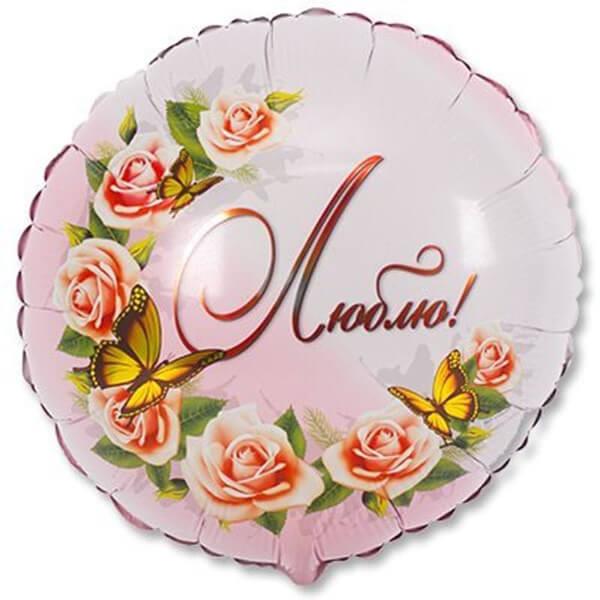 Фольгированный шар Круг 45 см Люблю (Розовый)
