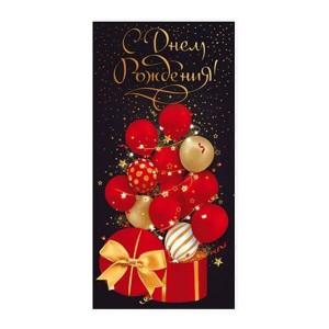 Конверт для денег С Днем Рождения! Красные шарики