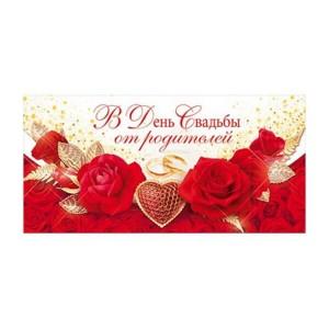 Конверт для денег В День Свадьбы! От родителей
