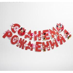 Гирлянда «С Днем Рождения!», Единорог, Минни Маус