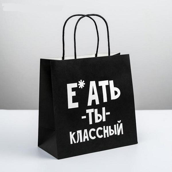 Пакет подарочный «Ты классный», 22 × 22 × 11 см