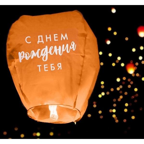 Фонарик желаний «С днём рождения тебя!», форма купол