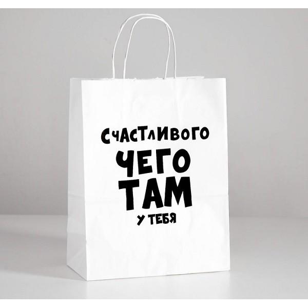 Пакет подарочный «Счастливого чего там у тебя», 24 х 14 х 30 см