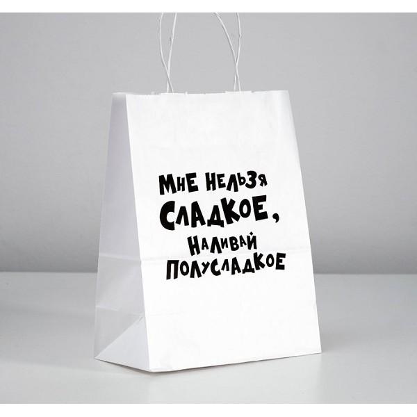 Пакет подарочный «Мне нельзя сладкое, наливай полусладкое», 24 х 14 х 30 см
