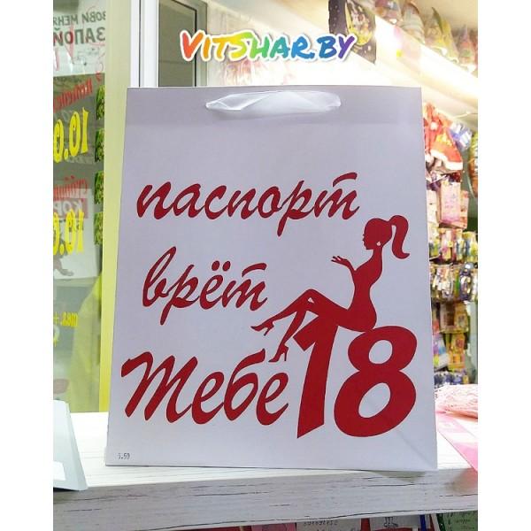"Пакет ""Паспорт врёт! Тебе 18!"", M 25,5 × 31 × 12 см"