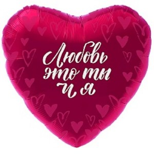 Шар (18''/46 см) Сердце, Любовь - это Ты и Я, Фуше