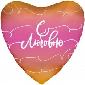Шар (18''/46 см) Сердце, С Любовью (росчерки), Розовый, градиент