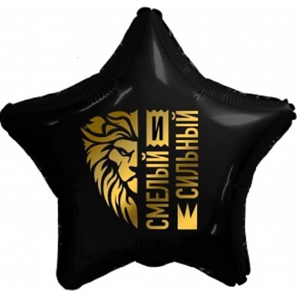 18З Золотой лев, Смелый и Сильный, Черный/Ag