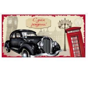 Конверты для денег, С Днем Рождения! (автомобиль в Лондоне)