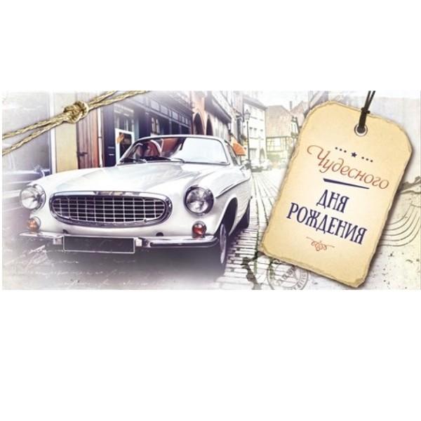 Конверты для денег, Чудесного Дня Рождения! (автомобиль)